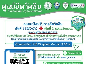 Vaccination Center, Bureau of Health, Bangkok Registration open for vaccination 1st dose SINOVAC + 2nd dose AstraZeneca